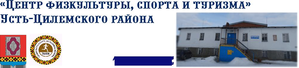 Центр физкультуры, спорта и туризма  Усть-Цилемского района